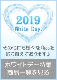 お土産通販 北海道ギフトバザール ホワイトデーカテゴリー