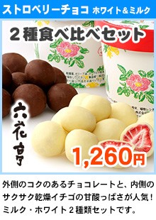 六花亭 ストロベリーチョコレート ホワイト&ミルクセット
