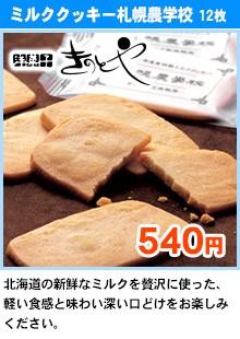 ミルククッキー札幌農学校 12枚