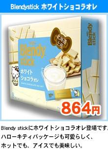 Blemdystick ホワイトショコラオレ