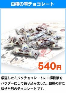 白樺の雫チョコレート