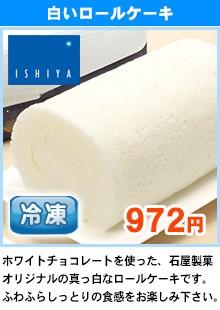 石屋製菓 白いロールケーキ