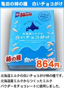 亀田の柿の種 白いチョコがけ