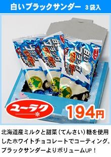 有楽製菓 白いブラックサンダー 3袋入