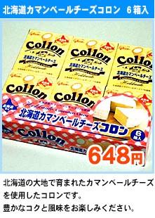 北海道カマンベールチーズコロン 6箱入