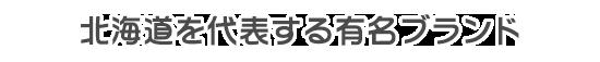 北海道を代表する有名ブランド