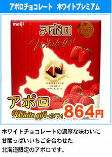 アポロチョコレート ホワイトギフト