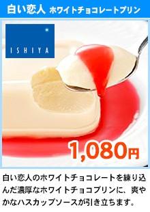 石屋製菓 白い恋人 ホワイトチョコレートプリン