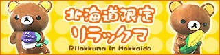 北海道限定 リラックマ