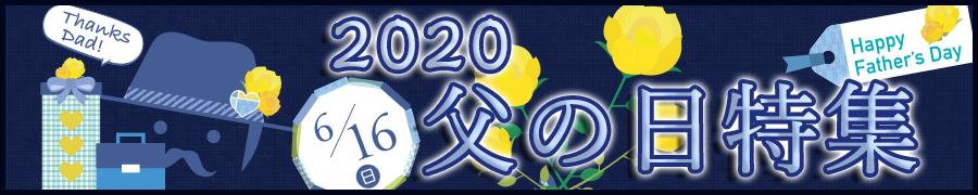 2020年父の日特集