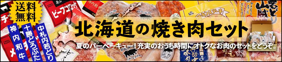 北海道の焼肉セット