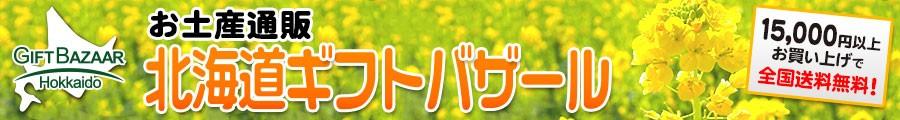 北海道のお土産なら何でも揃う・白い恋人・六花亭・夕張メロンなどの農産物・チーズ・バターや北海道限定アイテムも勢揃い! <br>バレンタイン・御歳暮・冬のギフトも対応いたします。