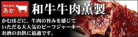 神内ファーム21 和牛牛肉薫製