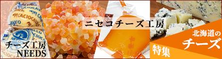 北海道のチーズ特集