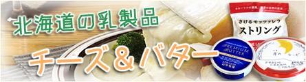 北海道 チーズ・バターカテゴリはこちら