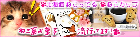 ねこ系お菓子