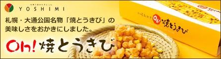 ヨシミ Oh!焼とうきび