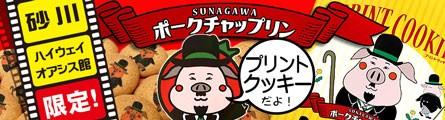 【当店限定】ポークチャップリン プリントクッキー 12個入