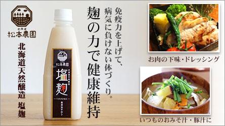 松本農園 塩麹