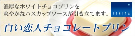 白い恋人ホワイトチョコレートプリン ハスカップソース