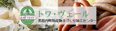 北海道黒松内町特産物手づくり加工センター トワ・ヴェール