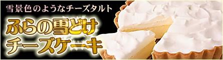 菓子司新谷 ふらの雪どけチーズケーキ