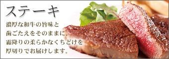 神内和牛あかのステーキ