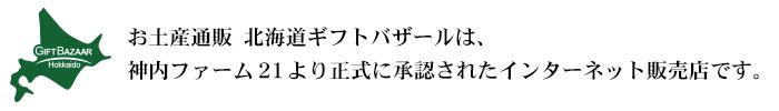 お土産通販 北海道ギフトバザールは、神内ファーム21より正式に承認されたインターネット販売店です。