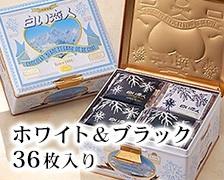 石屋製菓の白い恋人ホワイト&ブラック36枚入