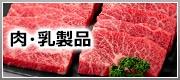 肉・乳製品