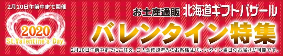 北海道ギフトバザール バレンタインデー特集 2月10日午前中まで開催、2/1〜2/14お届け限定!ご希望の方に限りラッピングサービス!!