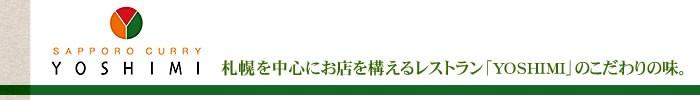 YOSHIMI 商品のご紹介
