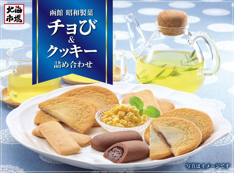 チョび&クッキー