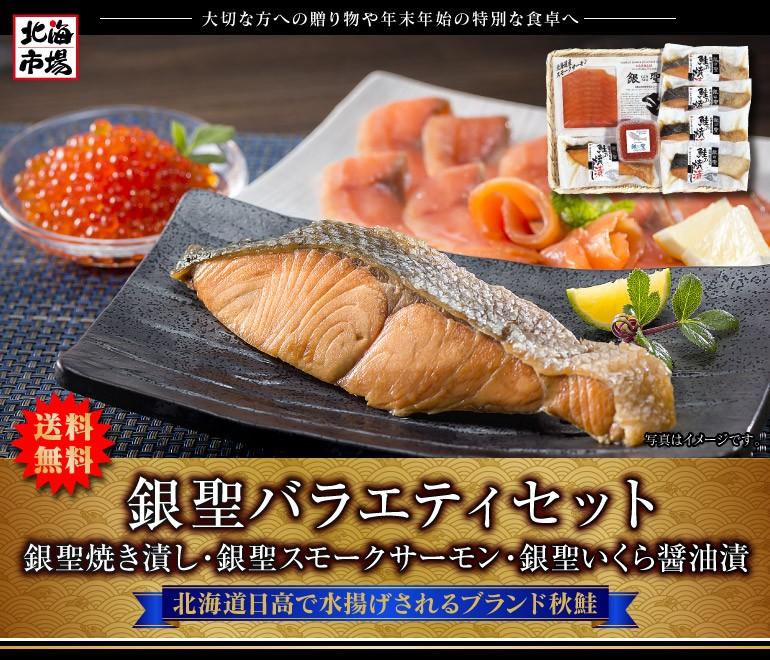 利き鮭セット