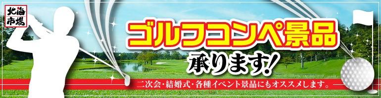 ゴルフの景品