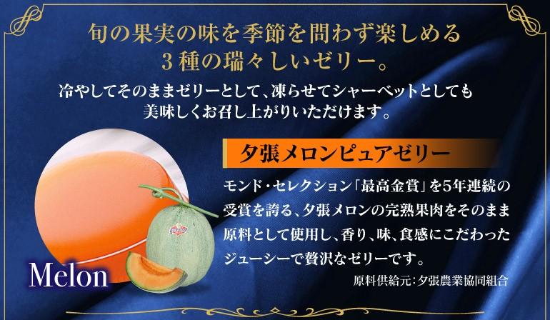 北海道の果実ゼリーセット
