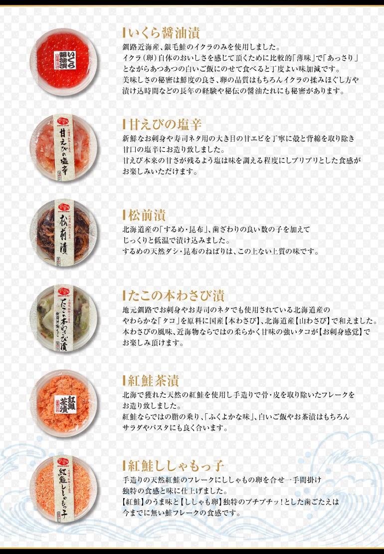 北海道の自信商品