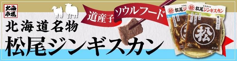 松尾ジンギスカン