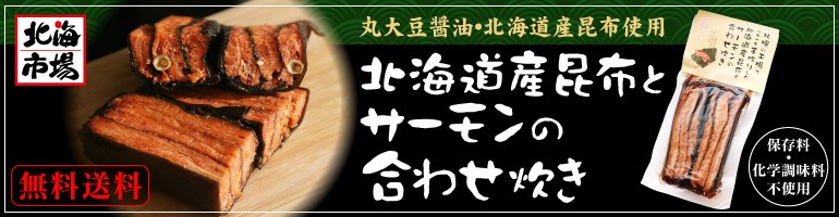 北海道産昆布とサーモンの合わせ炊き