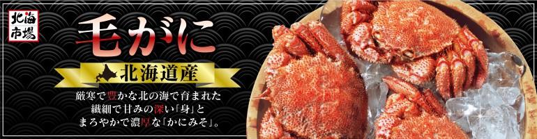 北海道産毛ガニ