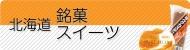 銘菓・スイーツ