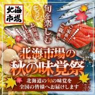秋の味覚祭