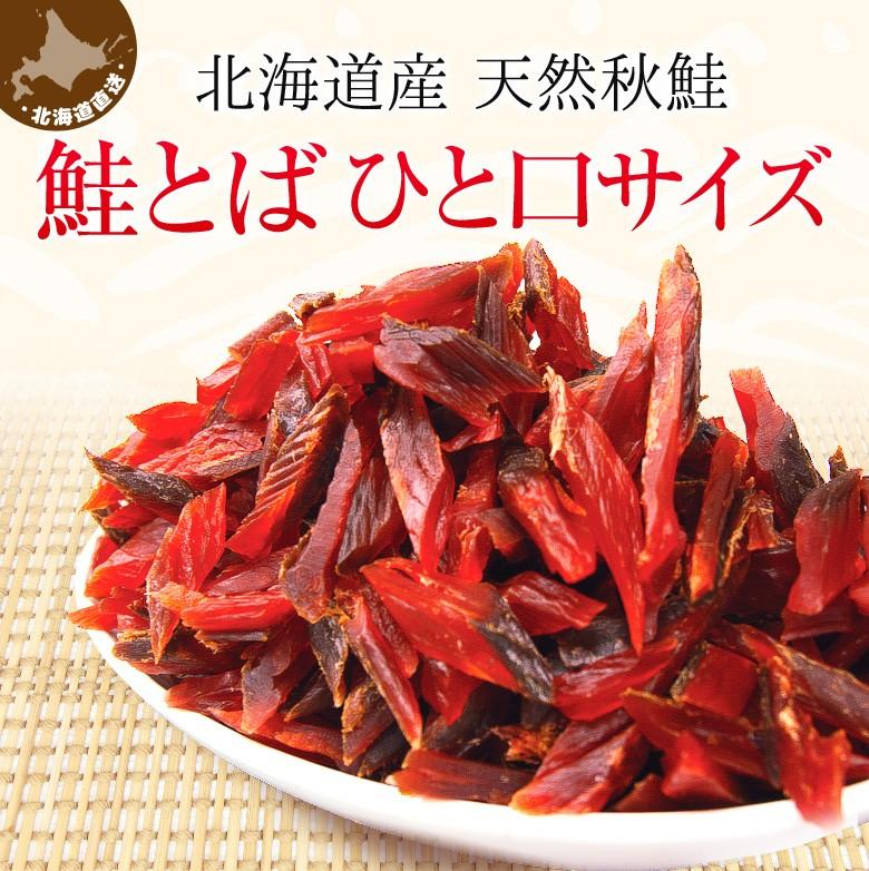 北海道産天然秋鮭 鮭とばひと口サイズ