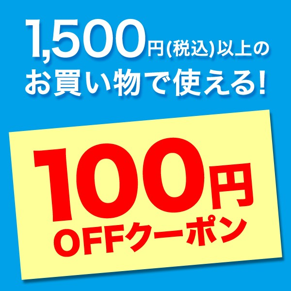 1,500円以上で100円OFFクーポン