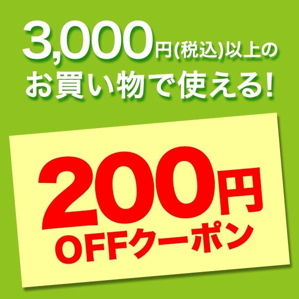 3,000円以上で200円OFFクーポン