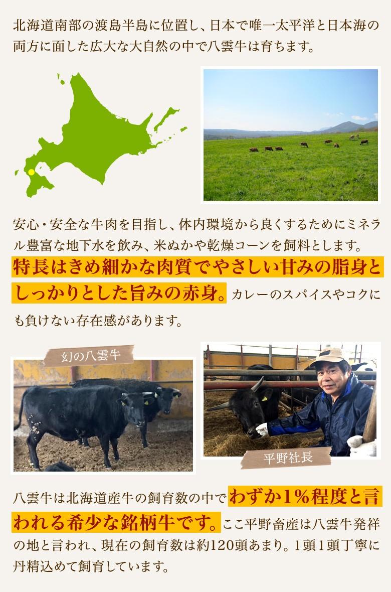 北海道南部の渡島半島に位置し、日本で唯一太平洋と日本海の両方に面した広大な大自然の中で八雲牛は育ちます。
