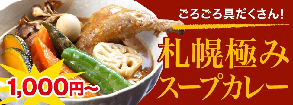 札幌極みスープカレー