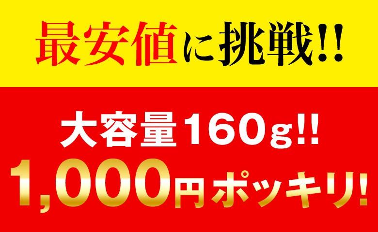 最安値に挑戦!大容量160g 1,000円ポッキリ!