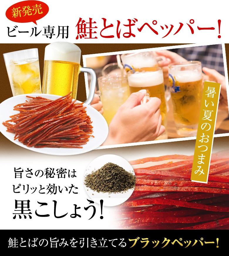 新発売ビール専用鮭とばペッパー!