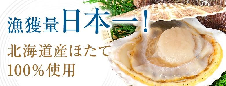 漁獲量日本一!北海道産ほたて100%使用